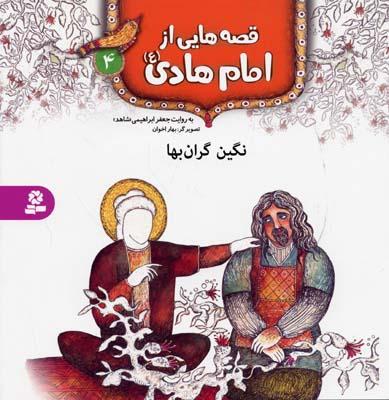 قصه-هايي-از-امام-هادي-(4)-نگين-گران-بها