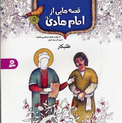 قصه-هايي-از-امام-هادي-(5)-طلبكار