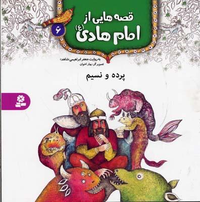 قصه-هايي-از-امام-هادي-(6)-پرده-و-نسيم