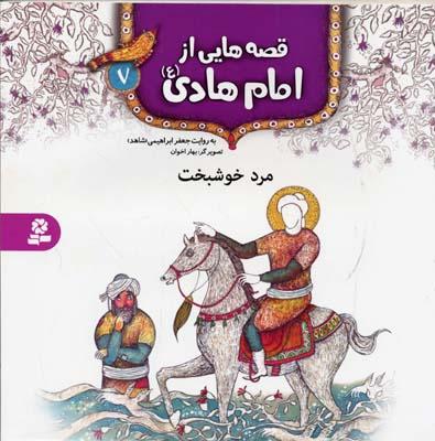 قصه-هايي-از-امام-هادي-(7)-مرد-خوشبخت