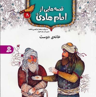 قصه-هايي-از-امام-هادي-(8)-خانه-ي-دوست