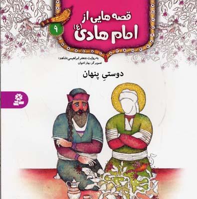 قصه-هايي-از-امام-هادي-(9)-دوستي-پنهان