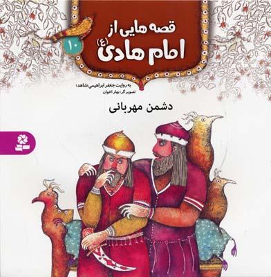 قصه-هايي-از-امام-هادي-(10)-دشمن-مهرباني