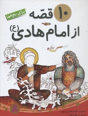 مجموعه-10-قصه-از-امام-هادي