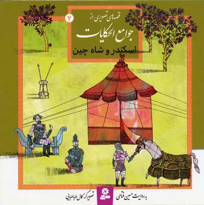 اسكنر-و-شاه-چين-(قصه-هاي-تصويري-از-جوامع-الحكايات-2)