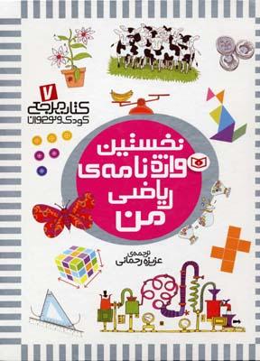كتاب-مرجع-(7)-نخستين-واژه-نامه-رياضي-من