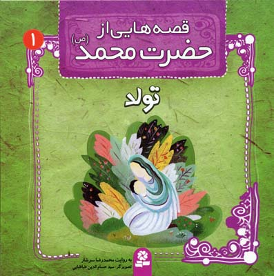 قصه-هايي-از-حضرت-محمد-(ص)-(1)-تولد