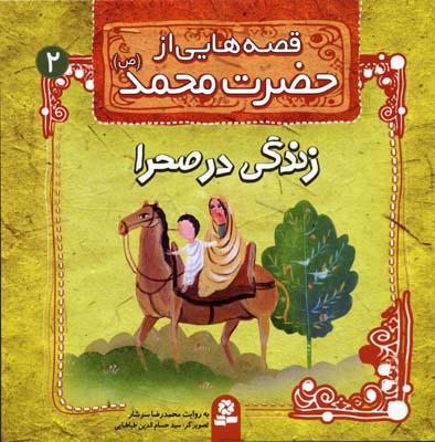 قصه-هايي-از-حضرت-محمد-(ص)-(2)زندگي-در-صحرا