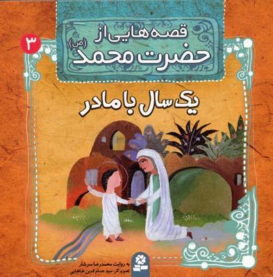 قصه-هايي-از-حضرت-محمد-(ص)-(3)-يك-سال-با-مادر