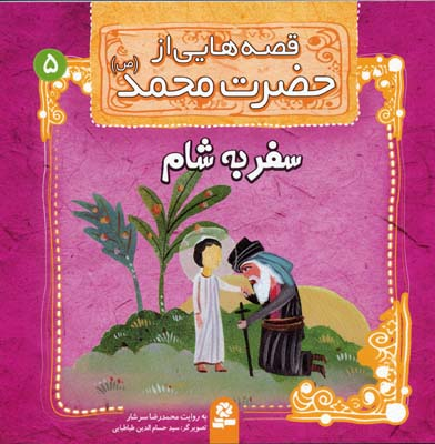 قصه-هايي-از-حضرت-محمد-(ص)-(5)-سفر-به-شام-