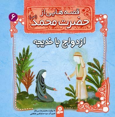 قصه-هايي-از-حضرت-محمد-(ص)-(6)-ازدواج-با-خديجه