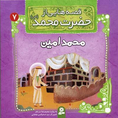قصه-هايي-از-حضرت-محمد-(ص)-(7)-محمد-امين-