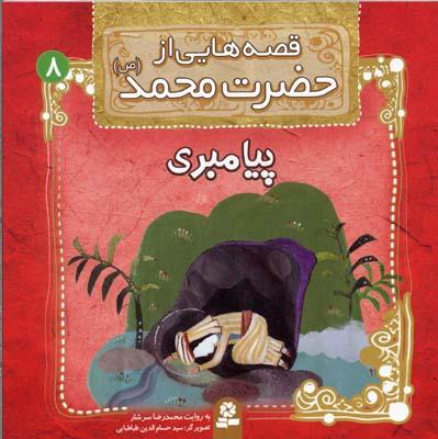 قصه-هايي-از-حضرت-محمد-(ص)-(8)-پيامبري