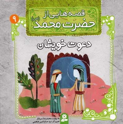 قصه-هايي-از-حضرت-محمد-(ص)-(9)-دعوت-خويشان