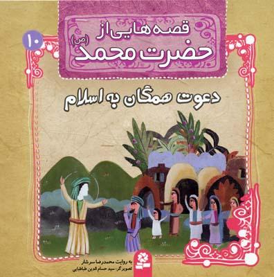 قصه-هايي-از-حضرت-محمد-(ص)-(10)-دعوت-همگان-به-اسلام