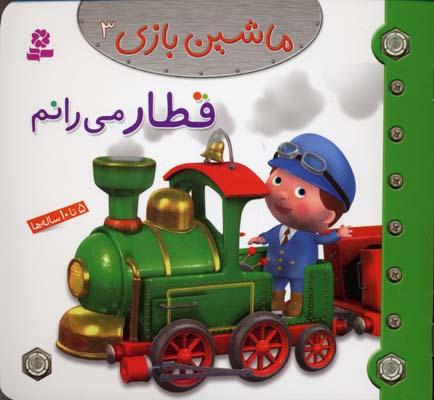 قطار-مي-رانم-(ماشين-بازي-3)-