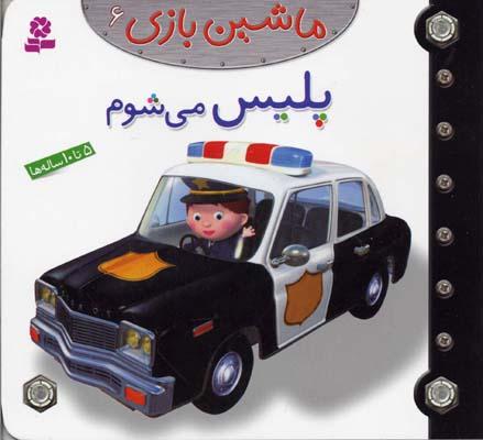 ماشين-بازي-(6)-پليس-مي-شوم