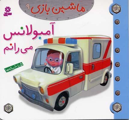 ماشين-بازي-(9)-آمبولانس-مي-رانم-