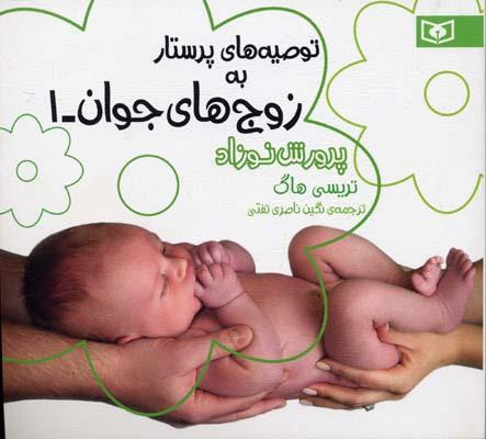 توصيه-هاي-پرستار-به-زوج-هاي-جوان-(1)-پرورش-نوزاد