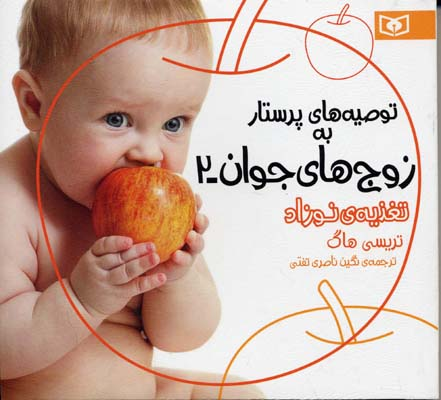 توصيه-هاي-پرستار-به-زوج-هاي-جوان-(2)-تغذيه-ي-نوزاد