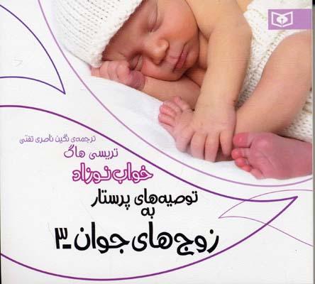 توصيه-هاي-پرستار-به-زوج-هاي-جوان-(3)-خواب-نوزاد