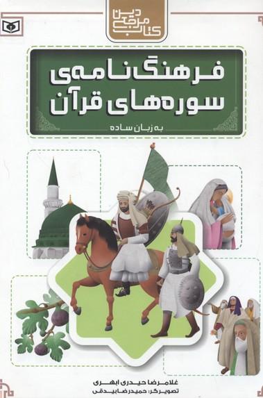 فرهنگنامه-سوره-قرآنr(رحلي)قدياني