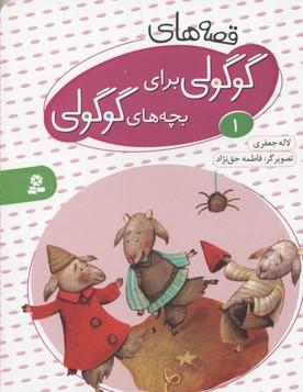 قصه-هاي-گوگولي-براي-بچه-هاي-گوگولي1