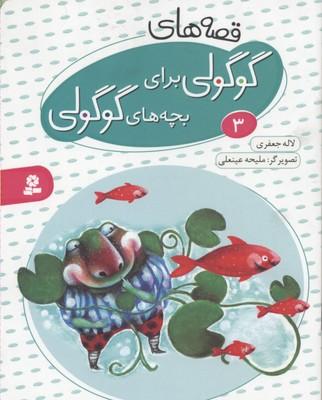 قصه-هاي-گوگولي-براي-بچه-هاي-گوگولي3