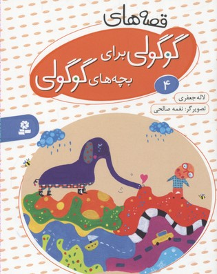 قصه-هاي-گوگولي-براي-بچه-هاي-گوگولي4
