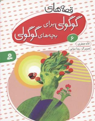 قصه-هاي-گوگولي-براي-بچه-هاي-گوگولي6