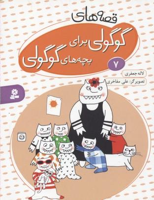 قصه-هاي-گوگولي-براي-بچه-هاي-گوگولي7