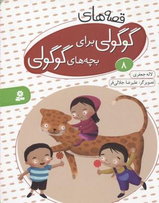 قصه-هاي-گوگولي-براي-بچه-هاي-گوگولي8