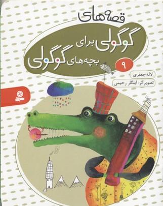 قصه-هاي-گوگولي-براي-بچه-هاي-گوگولي9