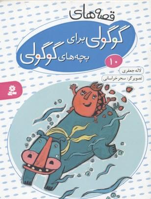 قصه-هاي-گوگولي-براي-بچه-هاي-گوگولي10