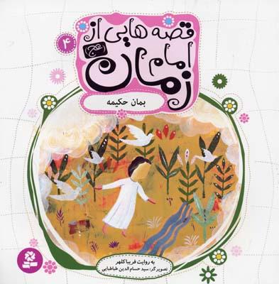 قصه-هایی-از-امام-زمان-(4)-بمان-حکیمه