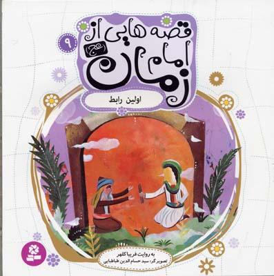 قصه-هایی-از-امام-زمان-(9)-اولین-رابط