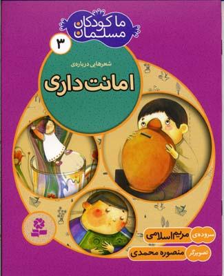 ما-كودكان-مسلمان-(جلد3)-شعرهايي-درباره-امانت-داري