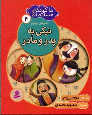 ما-كودكان-مسلمان-(جلد4)-شعرهايي-درباره-ي-نيكي-به-پدر-و-مادر