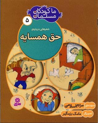 ما-كودكان-مسلمان-(جلد-5)-شعرهايي-درباره-حق-همسايه