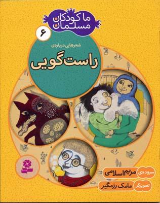 ما-كودكان-مسلمان(جلد6)-شعرهايي-درباره-راست-گويي