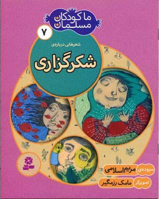 ما-كودكان-مسلمان(جلد7)-شعرهايي-درباره-شكر-گزاري