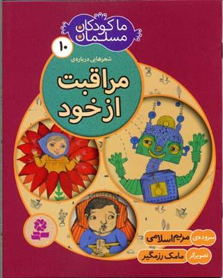 ما-كودكان-مسلمان-(جلد10)-شعرهايي-درباره-مراقبت-از-خود