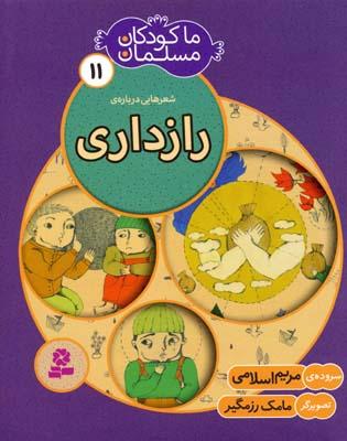 ما-كودكان-مسلمان-(جلد11)-شعرهايي-درباره-ي-رازداري