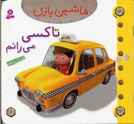 ماشين-بازي-(11)-تاكسي-مي-رانم