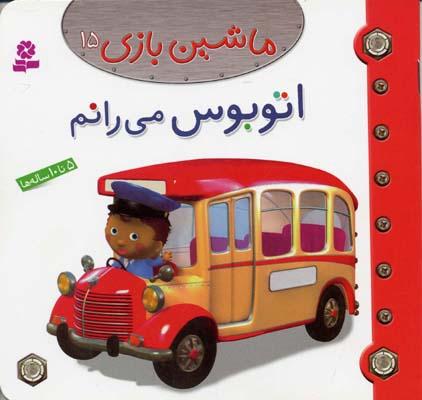 ماشين-بازي-(15)-اتوبوس-مي-رانم