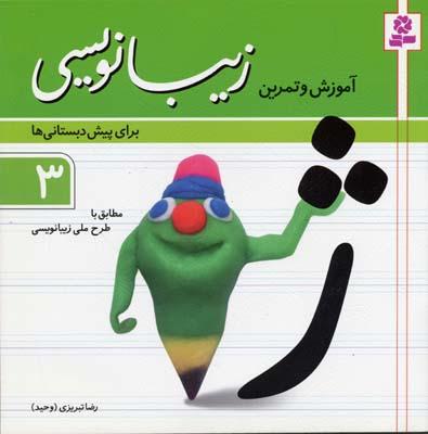 آموزش-و-تمرين-زيبا-نويسي-(3)