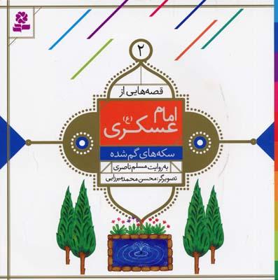 قصه-هايي-از-امام-عسگري-(2)-سكه-هاي-گم-شده
