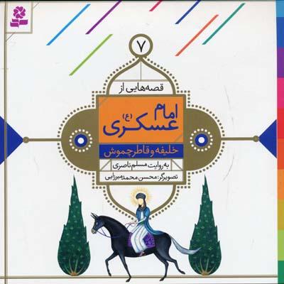 قصه-هايي-از-امام-عسگري-(7)-خليفه-و-قاطر-چموش
