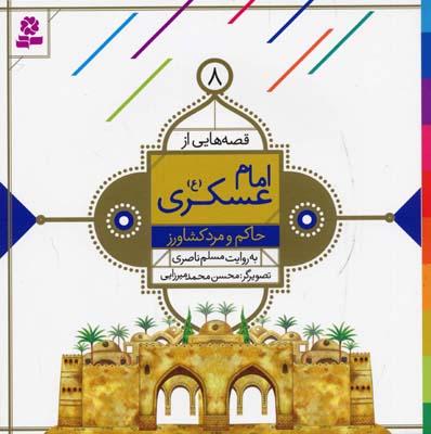 قصه-هايي-از-امام-عسگري-(8)-حاكم-و-مرد-كشاورز