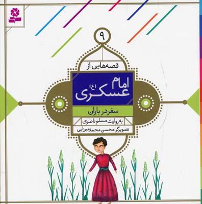 قصه-هايي-از-امام-عسگري-(9)-سفر-در-باران-